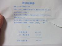 Dscf1029